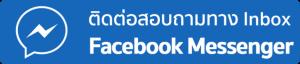 ปุ่ม - Facebook